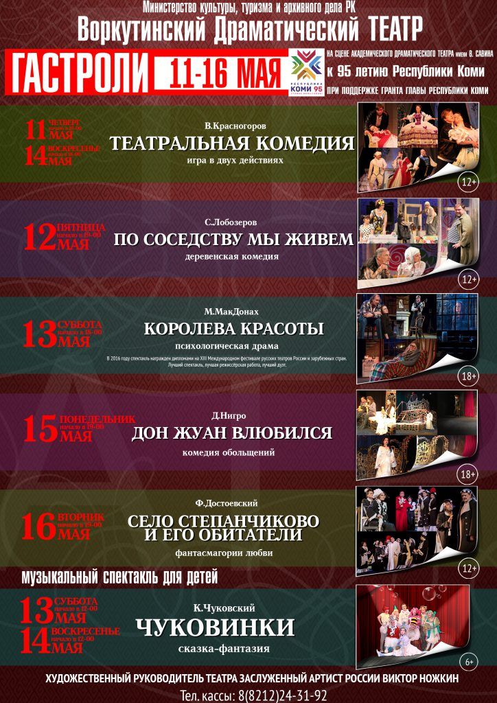 ГАСТРОЛИ 2017 ФОТО