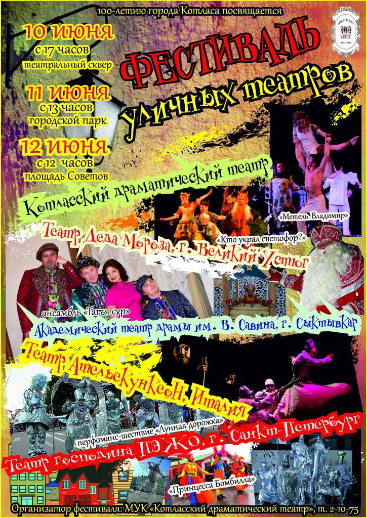 фестиваль уличных театров 2