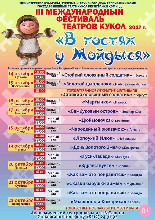 Афиша Мойдысь _с исправленным спектаклем - копия