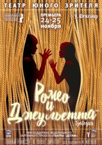 Ромео и джульетта - копия