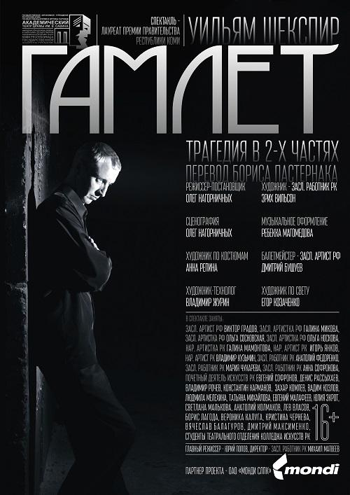 Гамлет - копия