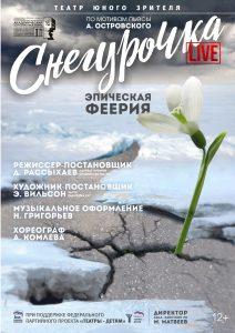снегурочка live - афиша (1)