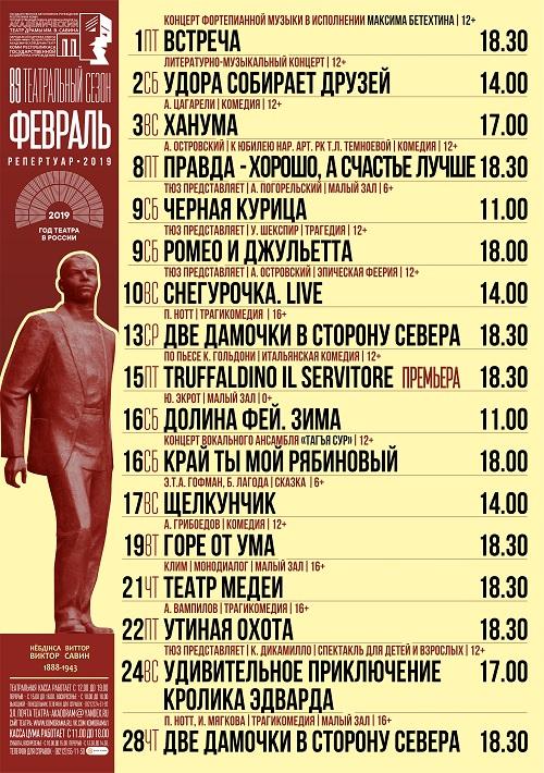 ФЕВРАЛЬ 19