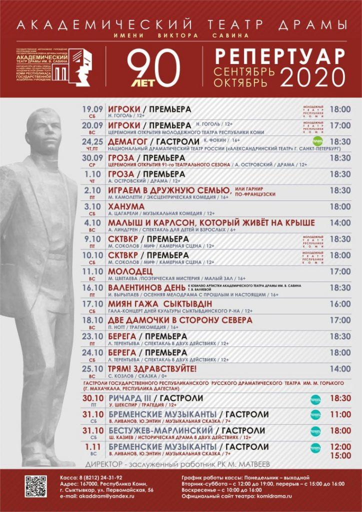 Репертуар Сент-Окт 2020
