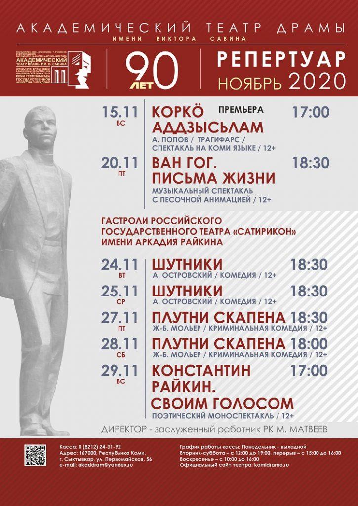 реп ноябрь2020мал