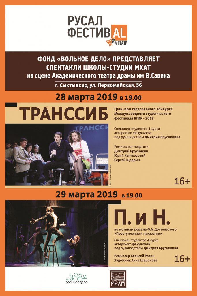 АфишаСыктывкар (pdf.io)
