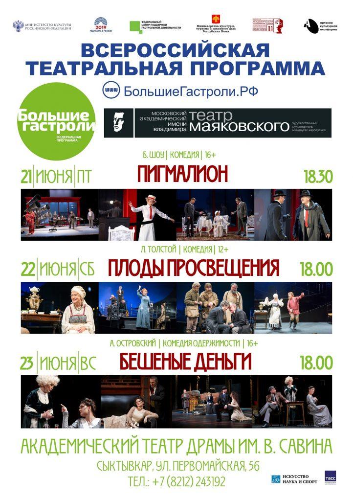 Театр Маяковского. Гастроли Сыктывкар1200