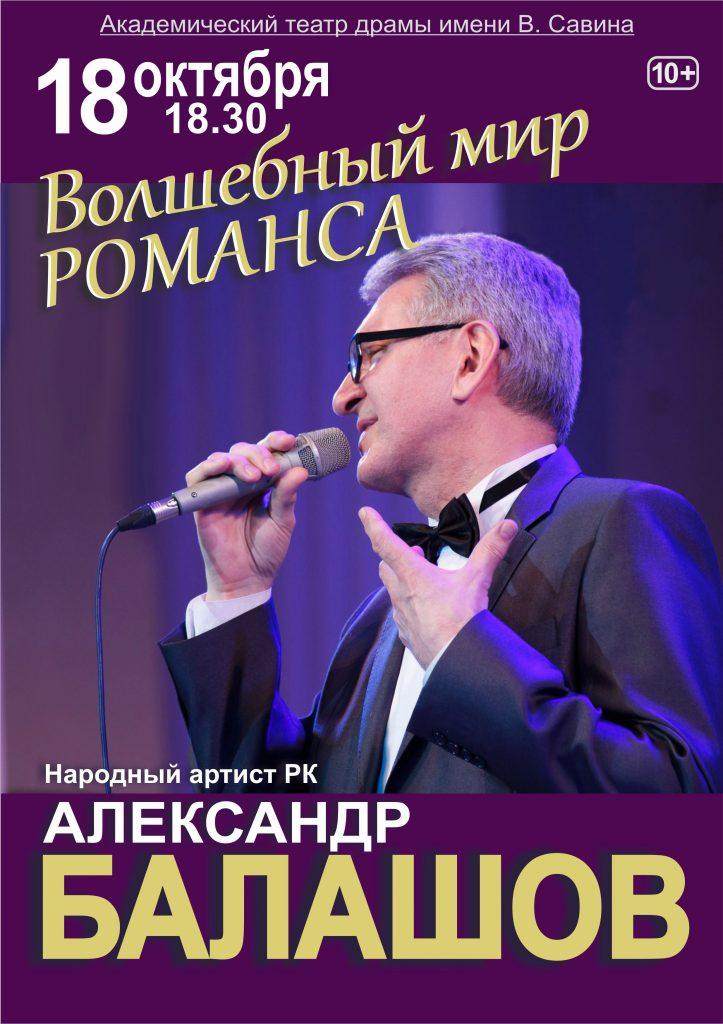 Концерт Романс 2019 18октябрь