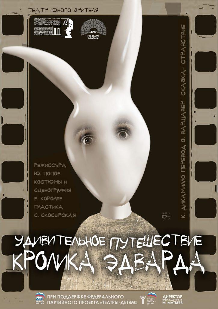 КРОЛИК ЭДВАРД 1200