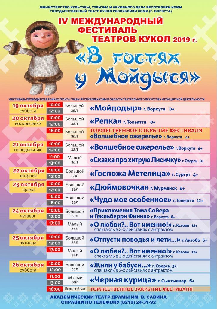 мойдысь19