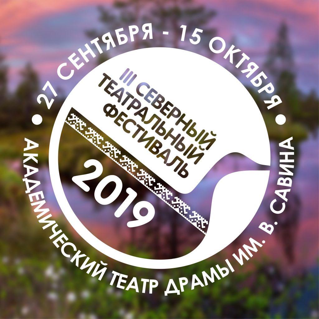 6. Логотип III ФЕСТИВАЛЬ