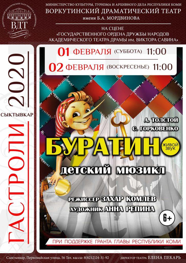 Buratino_Syktyvkar_2020