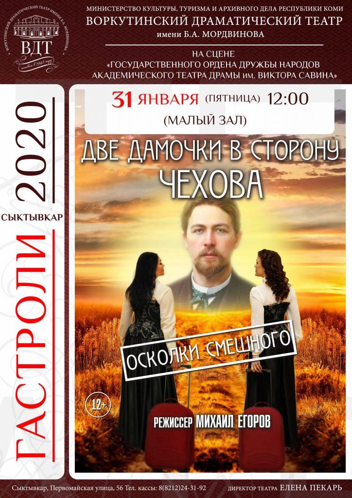 Damochki_Syktyvkar_2020 (1)
