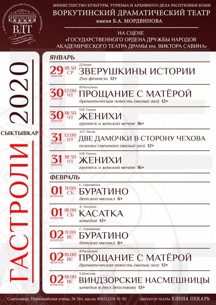 Gastroli_Syktyvkar_2020