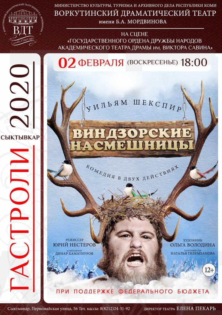 Shexpir_Syktyvkar_2020