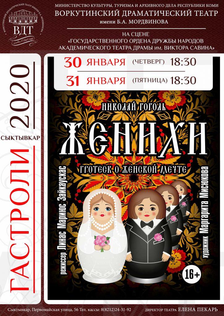 Zhenikhi_Syktyvkar_2020