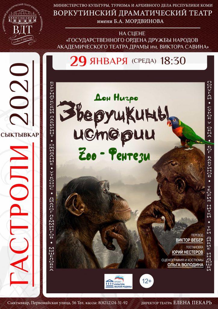 Zverushkiny_Syktyvkar_2020