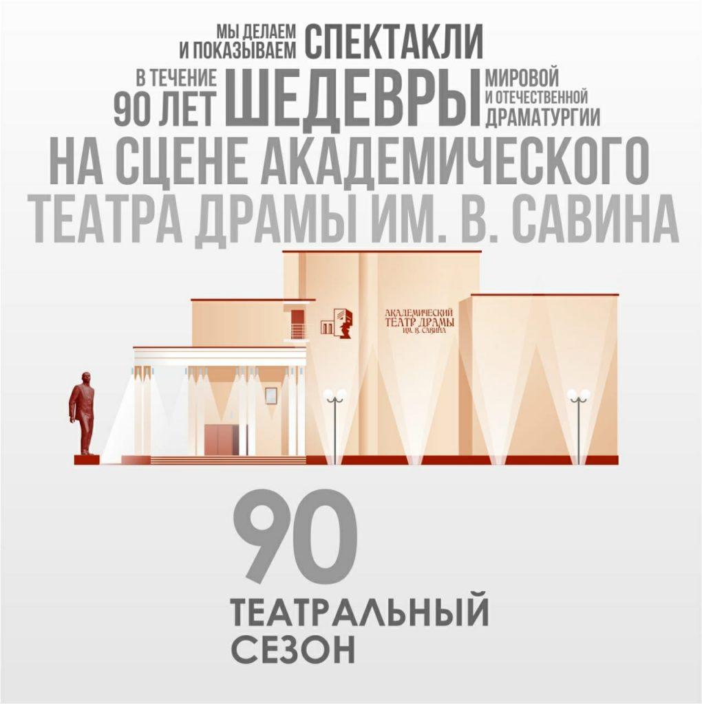 театр 90 лет