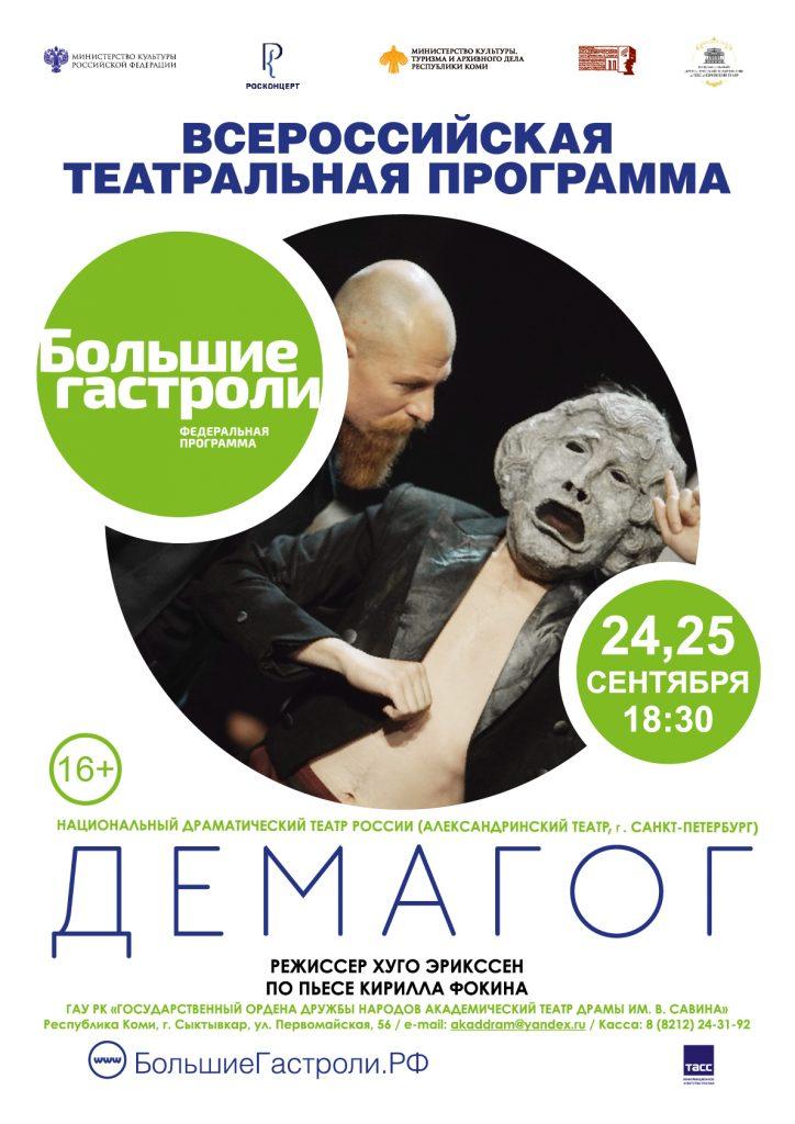 ДЕМАГОГ росконцерт-01