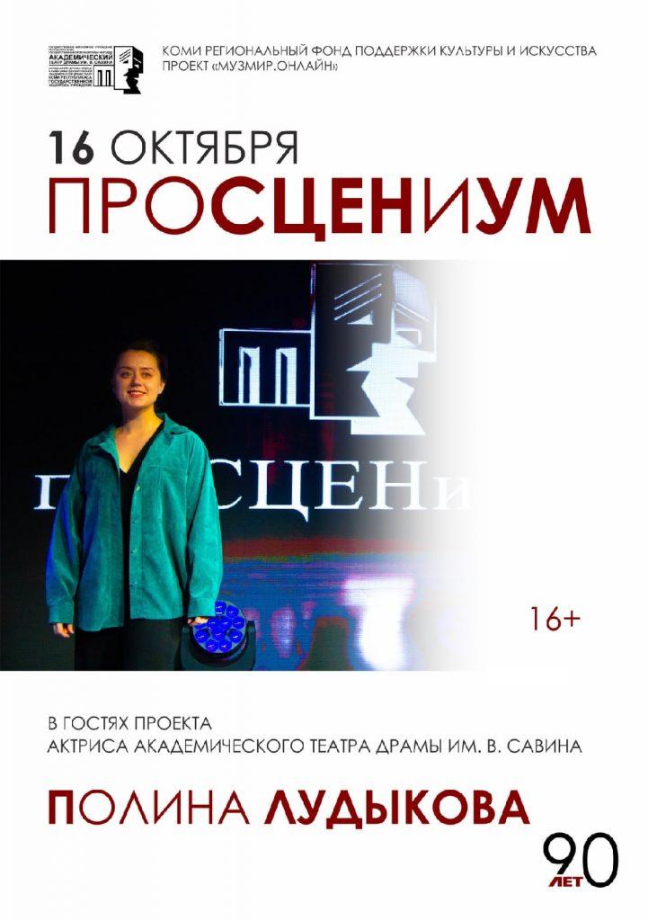 просцениум Лудыкова